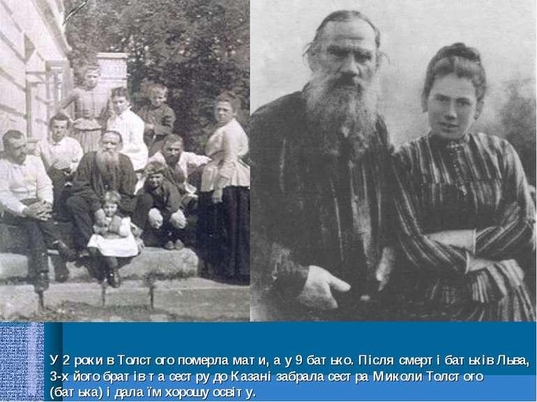 У 2 роки в Толстого померла мати, а у 9 батько. Після смерті батьків Льва, 3-...