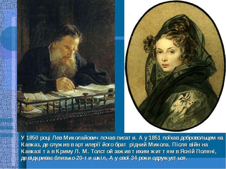 У 1850 році Лев Миколайович почав писати. А у 1851 поїхав добровольцем на Кав...