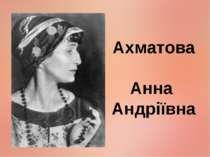 Ахматова Анна Андріївна