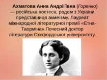 Ахматова Анна Андрі ївна(Горенко) — російськапоетеса, родом зУкраїни, пре...