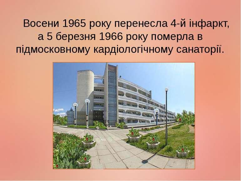 Восени1965року перенесла 4-й інфаркт, а 5 березня1966року померла в підмо...