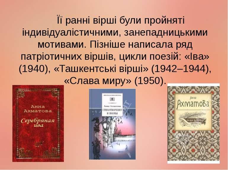 Її ранні вірші були пройняті індивідуалістичними, занепадницькими мотивами. П...