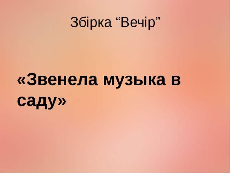 """Збірка """"Вечір"""" «Звенела музыка в саду»"""