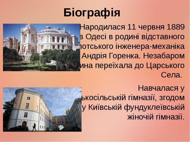 Біографія Народилася 11 червня 1889 року в Одесі в родині відставного флотськ...
