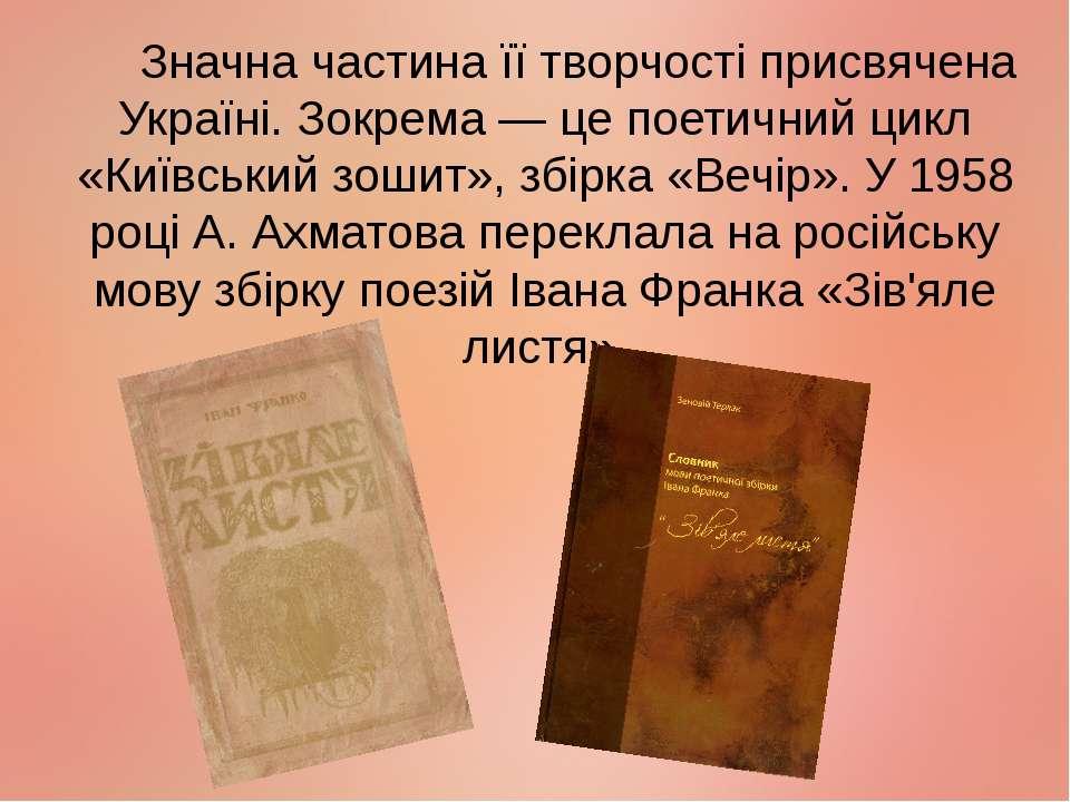 Значна частина її творчості присвячена Україні. Зокрема— це поетичний цикл «...