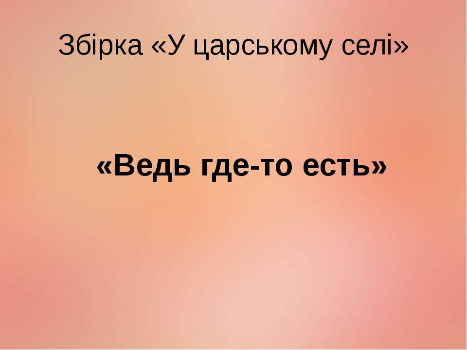 Збірка «У царському селі» «Ведь где-то есть»