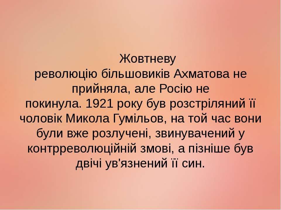 Жовтневу революціюбільшовиківАхматова не прийняла, але Росію не покинула.1...