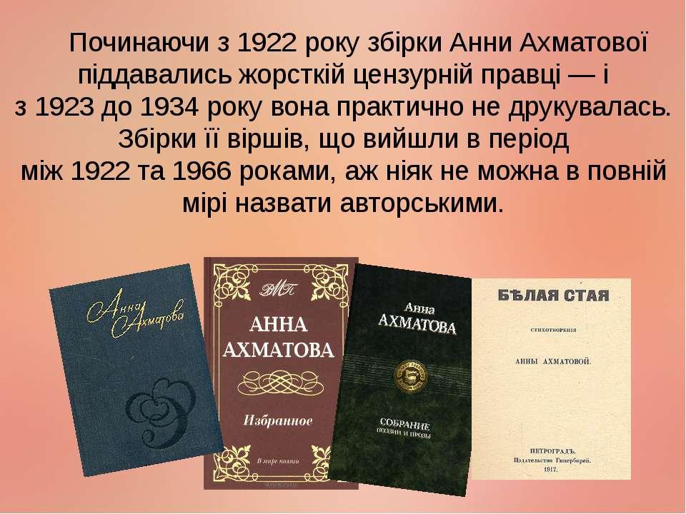 Починаючи з1922рокузбіркиАнни Ахматової піддавались жорсткійцензурнійпр...