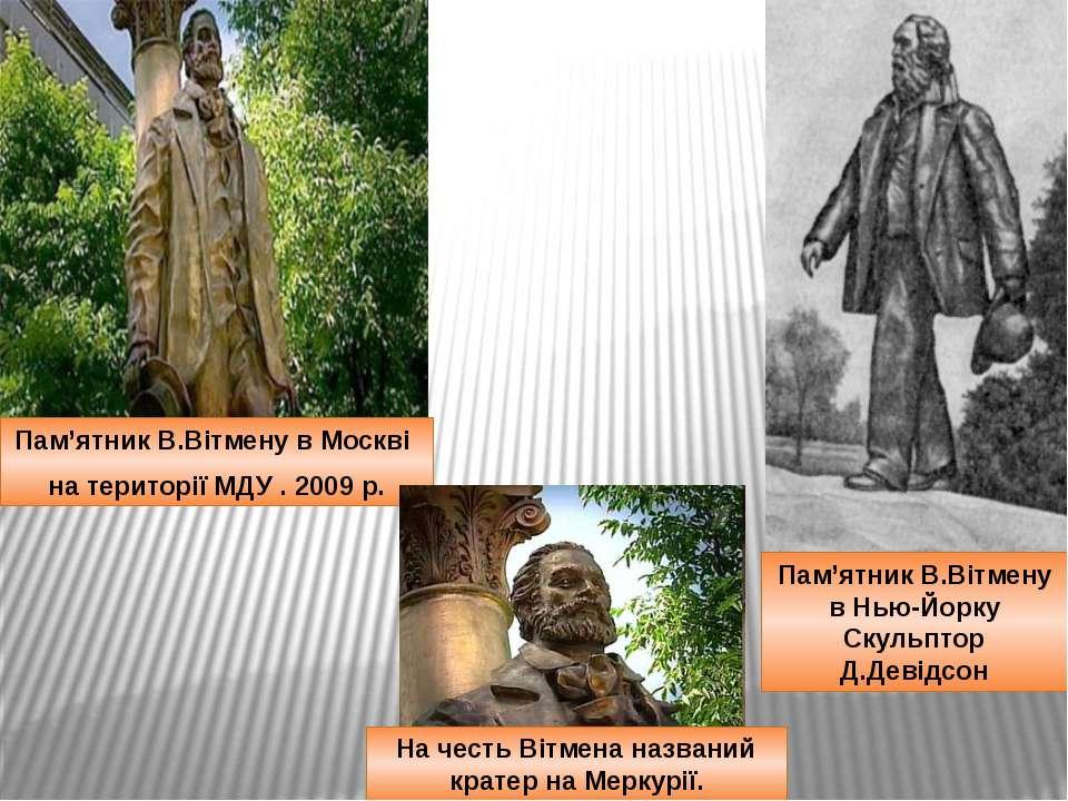 Пам'ятник В.Вітмену в Нью-Йорку Скульптор Д.Девідсон Пам'ятник В.Вітмену в Мо...
