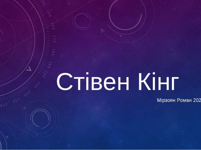 Стівен Кінг Мірзоян Роман 202н.в.