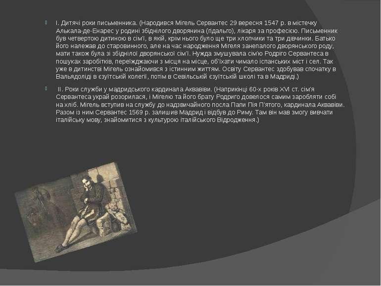 І. Дитячі роки письменника. (Народився Мігель Сервантес 29 вересня 1547 р. в ...