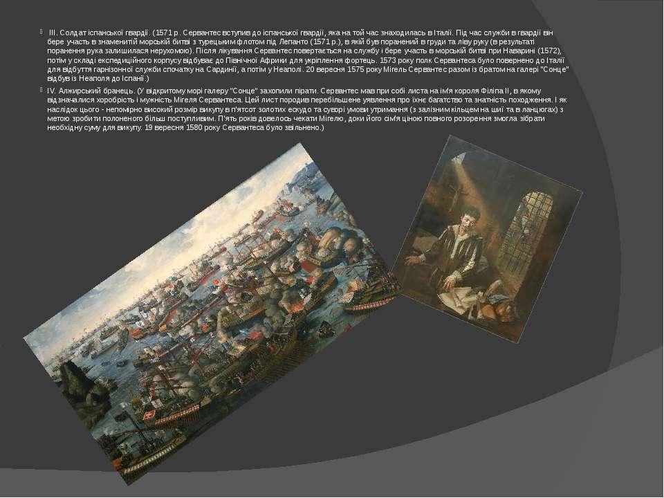 ІІІ. Солдат іспанської гвардії. (1571 р. Сервантес вступив до іспанської гва...