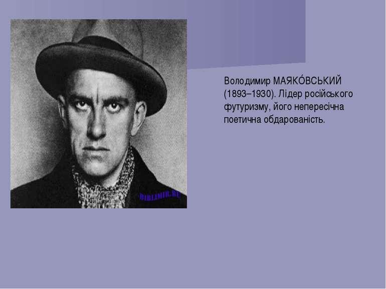 Володимир МАЯКÓВСЬКИЙ (1893–1930). Лідер російського футуризму, його непересі...