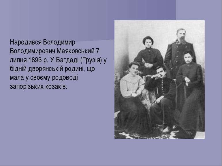 Народився Володимир Володимирович Маяковський 7 липня 1893 р. У Багдаді (Груз...