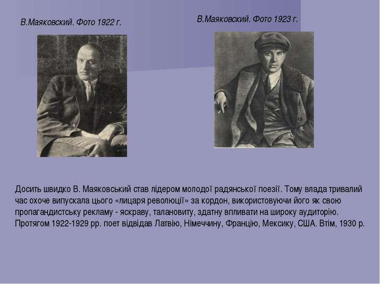 В.Маяковский. Фото 1922 г. В.Маяковский. Фото 1923 г. Досить швидко В. Маяков...