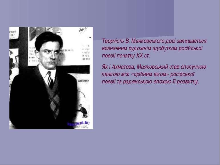Творчість В. Маяковського досі залишається визначним художнім здобутком росій...