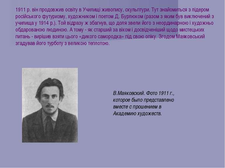 В.Маяковский. Фото 1911 г., которое было представлено вместе с прошением в Ак...