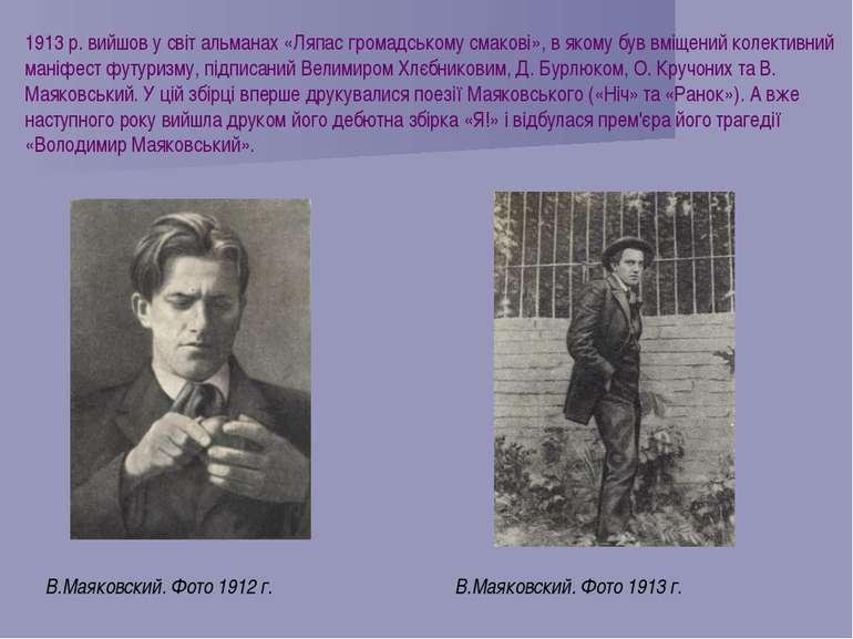 В.Маяковский. Фото 1912 г. В.Маяковский. Фото 1913 г. 1913 р. вийшов у світ а...