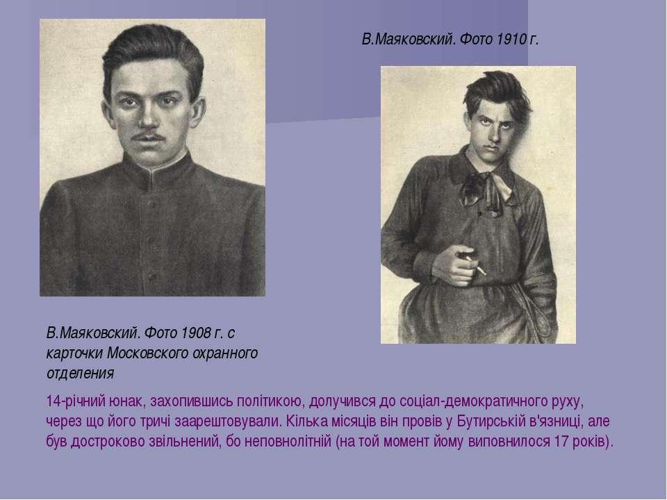 В.Маяковский. Фото 1908 г. с карточки Московского охранного отделения В.Маяко...