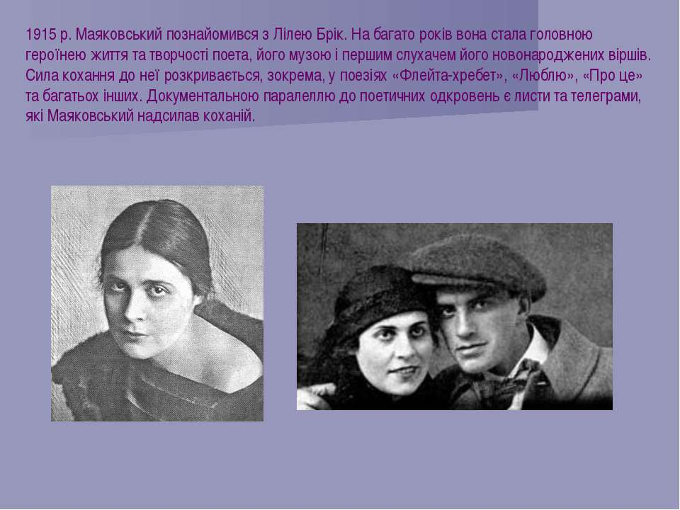 1915 р. Маяковський познайомився з Лілею Брік. На багато років вона стала гол...