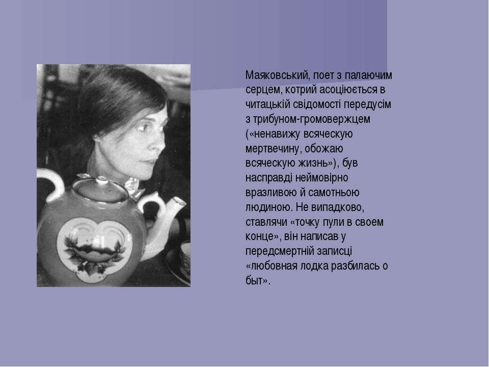 Маяковський, поет з палаючим серцем, котрий асоціюється в читацькій свідомост...