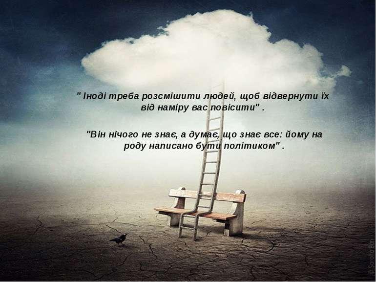 """"""" Іноді треба розсмішити людей, щоб відвернути їх від наміру вас повісити"""" . ..."""