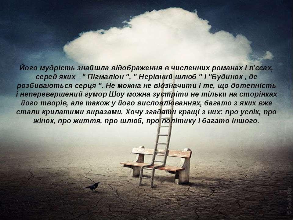 Його мудрість знайшла відображення в численних романах і п'єсах, серед яких -...