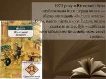 1973 року в Югославії була опублікована його перша книга — збірка оповідань «...