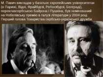 М. Павич викладав у багатьох європейських університетах (вПарижі,Відні,Фра...