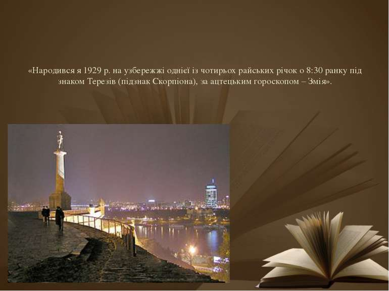 «Народився я1929р. на узбережжі однієї із чотирьох райських річоко 8:30 ра...
