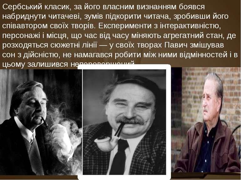 Сербський класик, за його власним визнанням боявся набриднути читачеві, зумів...
