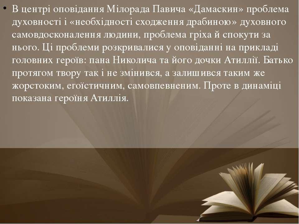 В центрі оповідання Мілорада Павича «Дамаскин» проблема духовності і «необхід...