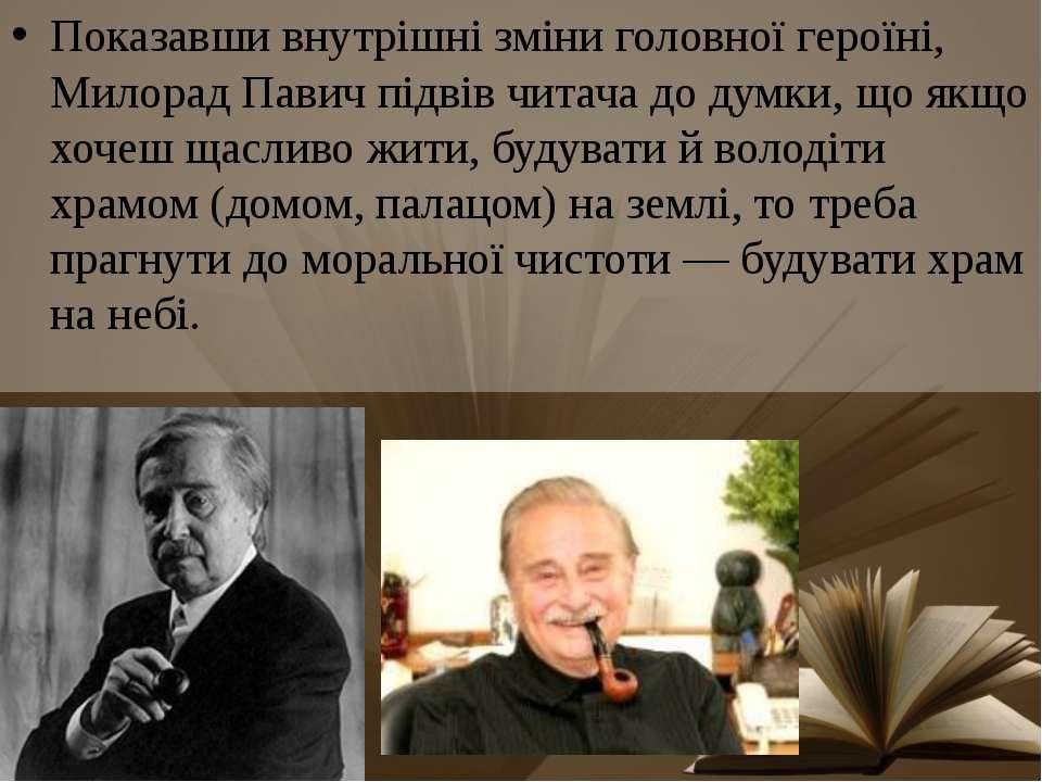 Показавши внутрішні зміни головної героїні, Милорад Павич підвів читача до ду...