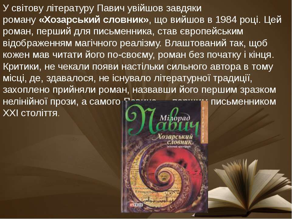 У світову літературу Павич увійшов завдяки роману«Хозарський словник», що ви...
