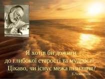 Я хотів би дожити до глибокої старості та мудрості... Цікаво, чи існує межа п...