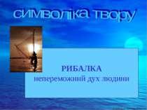 РИБАЛКА непереможний дух людини