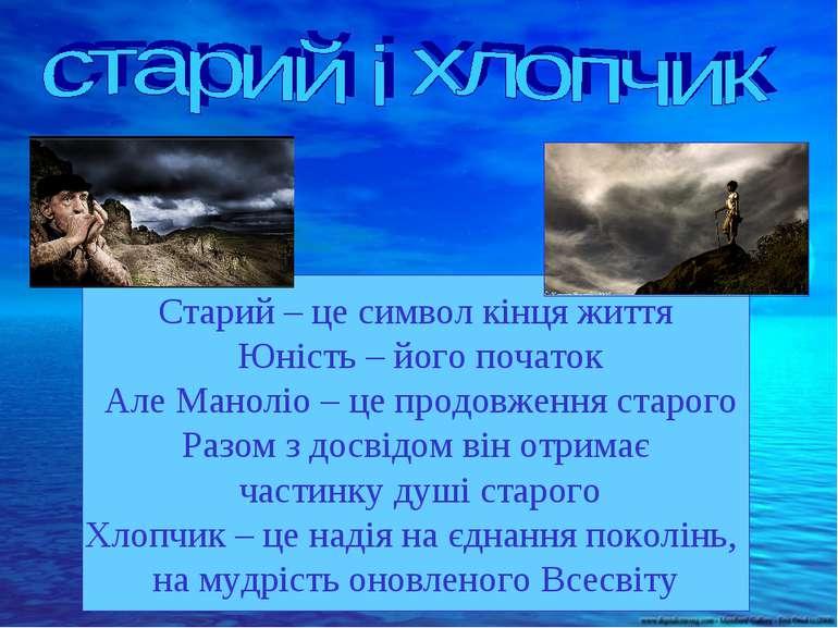 Старий – це символ кінця життя Юність – його початок Але Маноліо – це продовж...