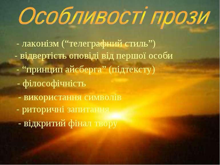"""- лаконізм (""""телеграфний стиль"""") - відвертість оповіді від першої особи - """"пр..."""