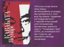 1914 року почав писати свою першу автобіографічну розповідь, яка публікується...