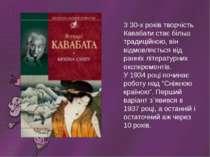 З 30-х років творчість Кавабати стає більш традиційною, він відмовляється від...