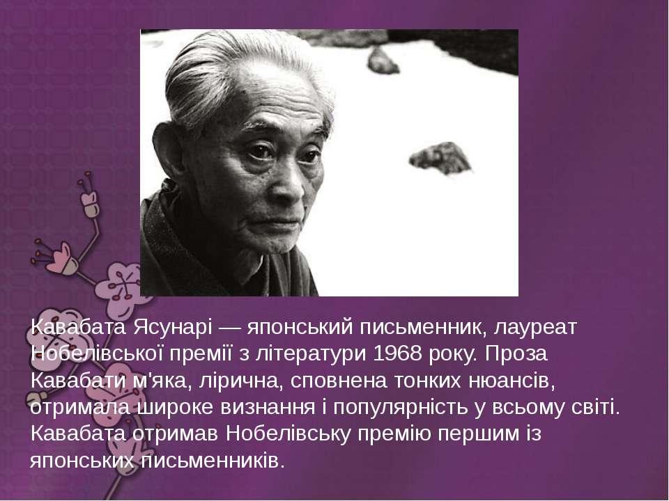 Кавабата Ясунарі — японський письменник, лауреат Нобелівської премії з літера...