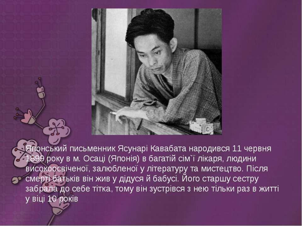 Японський письменник Ясунарі Кавабата народився 11 червня 1899 року в м. Осац...