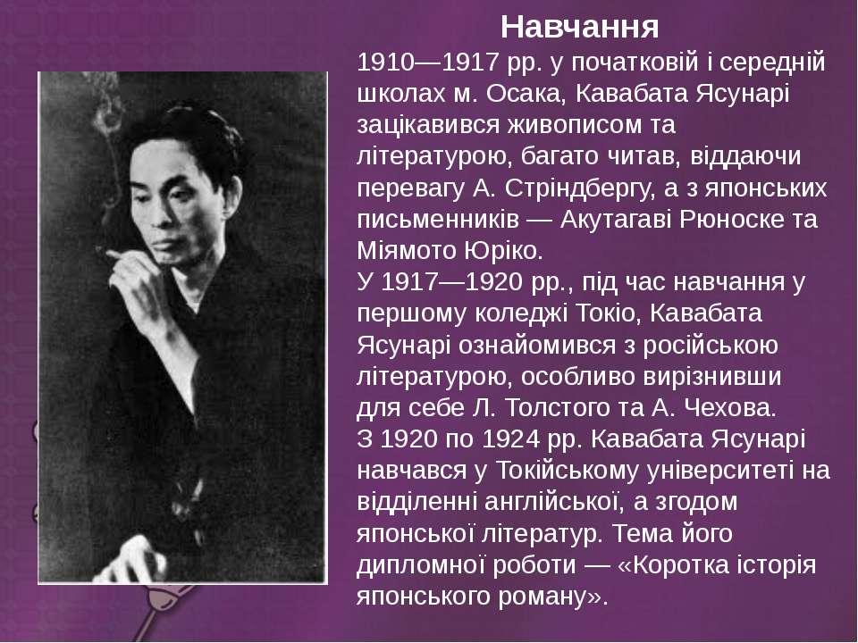 Навчання 1910—1917 pp. у початковій і середній школах м. Осака, Кавабата Ясун...