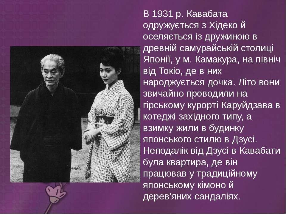 В 1931 р. Кавабата одружується з Хідеко й оселяється із дружиною в древній са...