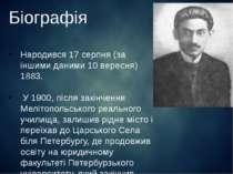 Біографія Народився 17 серпня (за іншими даними 10 вересня) 1883. У 1900, піс...