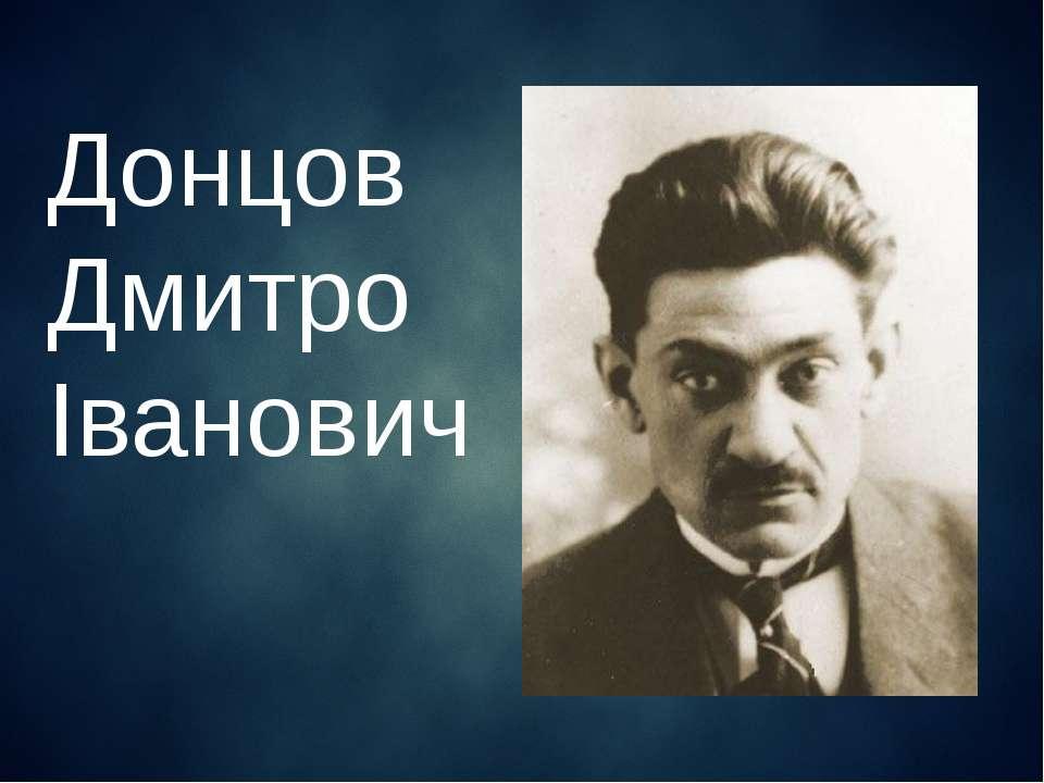 Донцов Дмитро Іванович