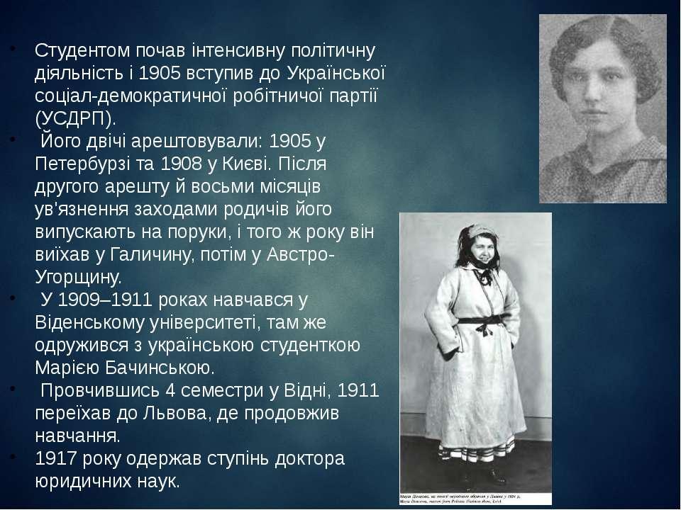 Студентом почав інтенсивну політичну діяльність і 1905 вступив до Української...