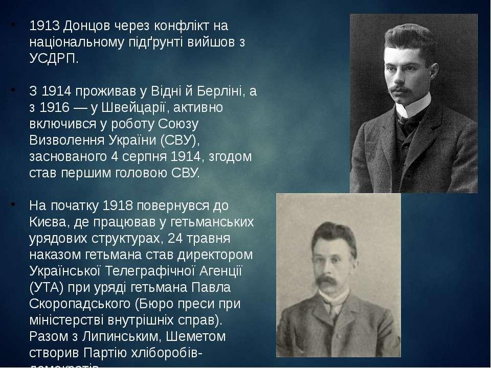 1913 Донцов через конфлікт на національному підґрунті вийшов з УСДРП. З 1914 ...