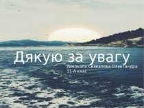 Дякую за увагу Виконала Скакалова Олександра 11-А клас