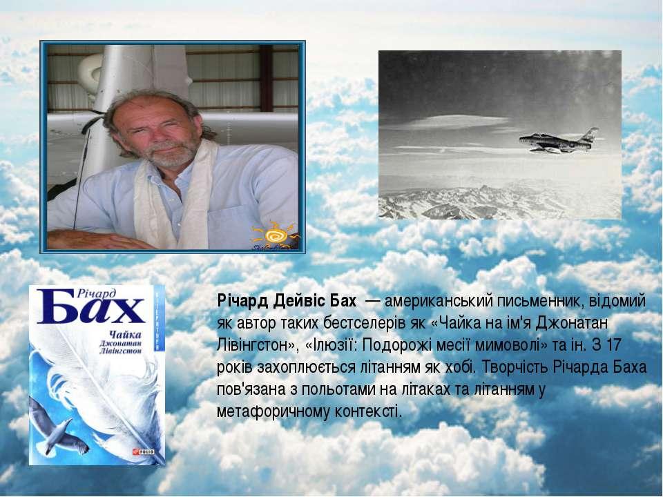 Річард Дейвіс Бах— американськийписьменник, відомий як автор таких бестсел...